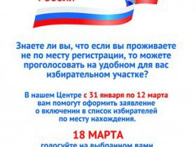 Выборы-2018 г.