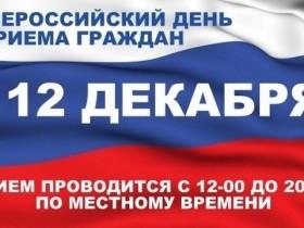 ОБЩЕРОССИЙСКИЙ ДЕНЬ ПРИЕМА ГРАЖДАН 12 декабря