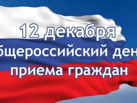 Прием граждан в День Конституции Российской Федерации  12 декабря 2014 года