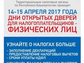 14-15 апреля 2017 года ДНИ ОТКРЫТЫХ ДВЕРЕЙ ДЛЯ НАЛОГОПЛАТЕЛЬЩИКОВ