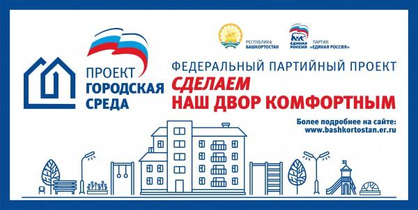 gorodskaja-sreda-2.jpg