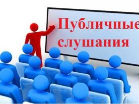 Уважаемые граждане сельского поселения Аркауловский сельсовет!